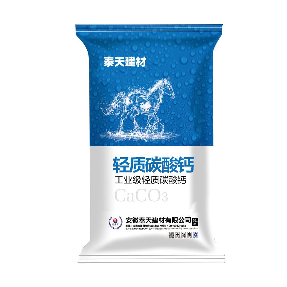 工业级轻质碳酸钙