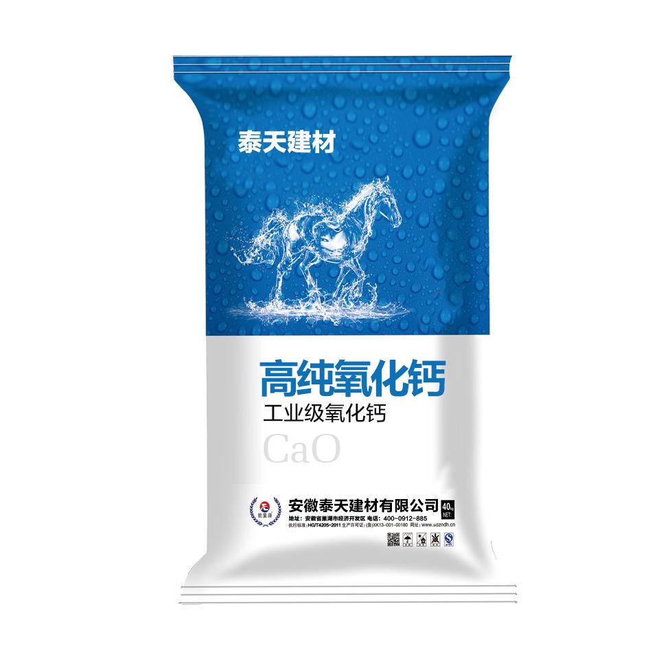 工业级氧化钙(生manbetx官网登录手机)