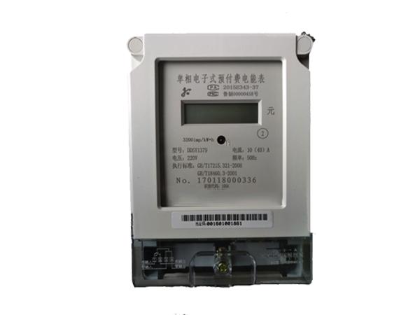 DDSY1379单相电子式预付费电能表     远传型