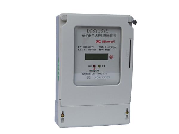 DDSY1379单相电子式预付费电能表      IC卡型