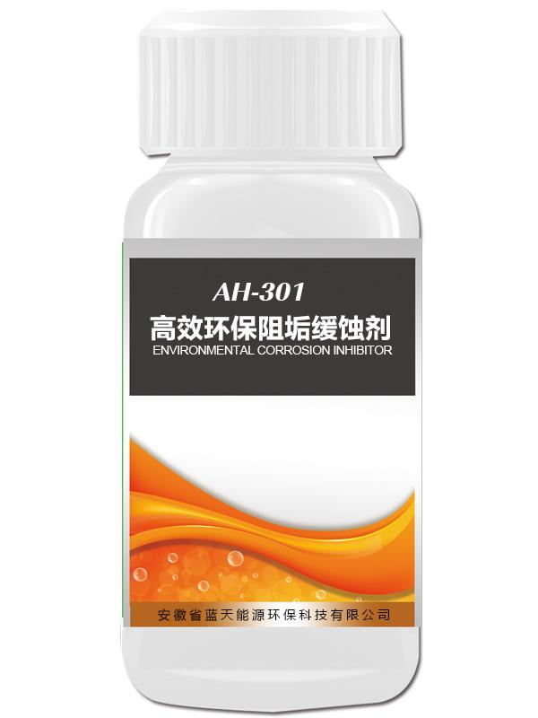 AH-301高效环保阻垢缓蚀剂