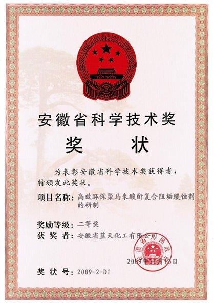 安徽省科学技术进步奖.jpg