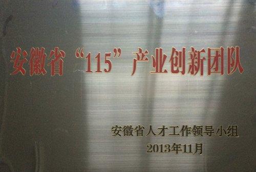 115团队.JPG